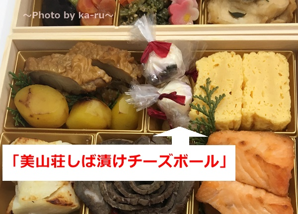 美山荘のしば漬けを使ったおせち料理