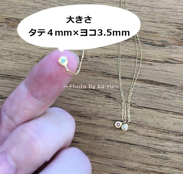 sowi(ソーイ)の誕生石ネックレス 12の宝石のしずくたち 大きさ