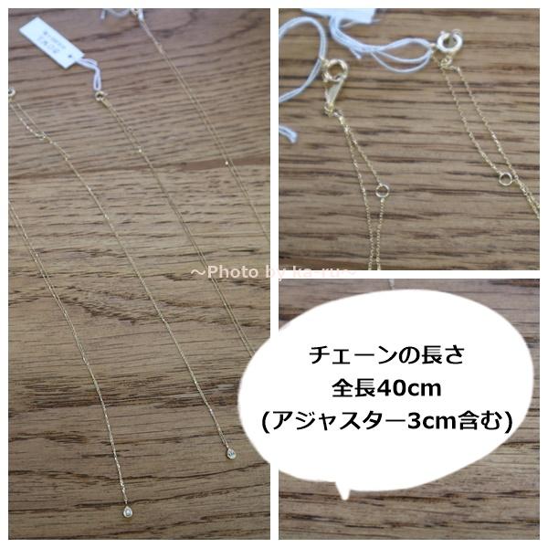 sowi(ソーイ)の誕生石ネックレス 12の宝石のしずくたち チェーン長さ