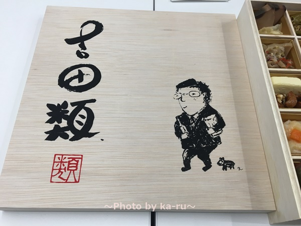 酒場詩人 吉田類監修 おつまみ玉手箱 「おつまみおせち」 フタ イラスト