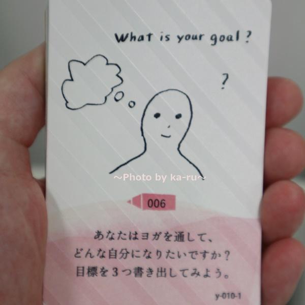 フェリシモの「ゆるいヨガ」 カード