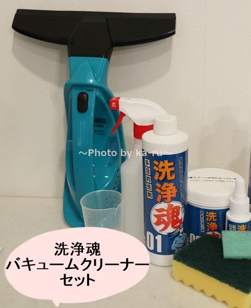ショップジャパン「洗浄魂 バキュームクリーナーセット」