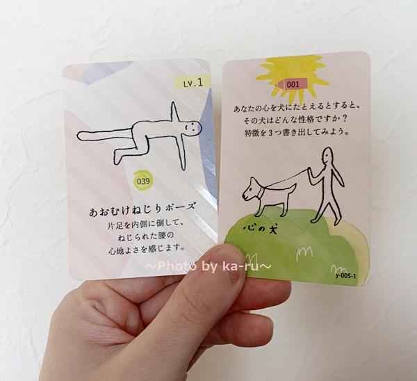 フェリシモ「ゆるヨガ」1ヶ月目 イエローとピンクカード