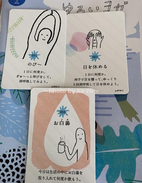 フェリシモ「ゆるヨガ」1ヶ月目 セット内容 ヨガカード ブルー3枚