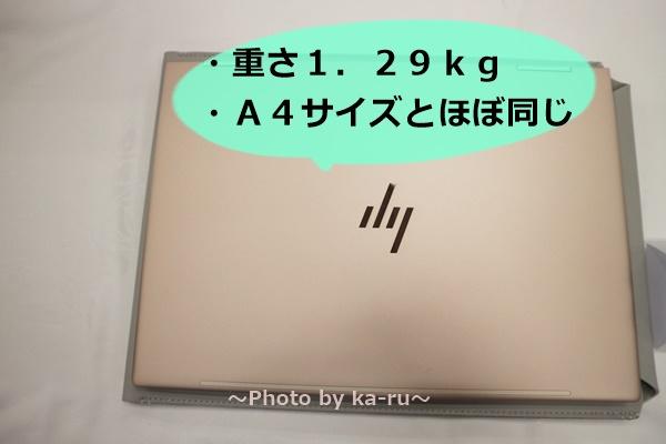 ピンクノートパソコンHP Spectre x360 Special Edition_サイズと大きさ