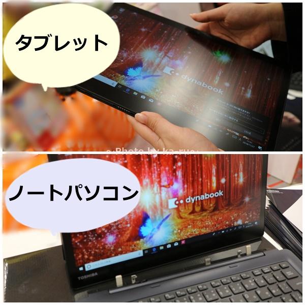 DZ83/J 東芝「2in1ノートパソコン」 タブレットとノートパソコン