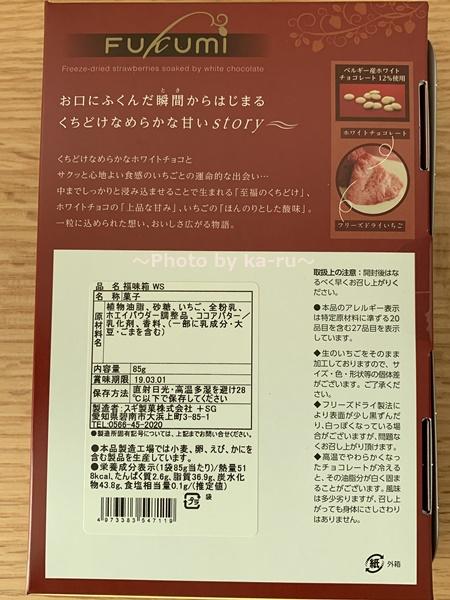 えびせん家族 福味(フクミ)_福味箱-FUKUMI・HAKO-裏