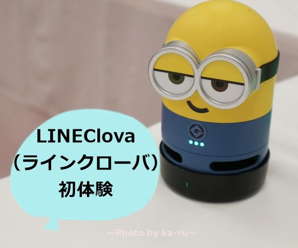 LINE Clova(ライン クローバ)_初体験レビュー
