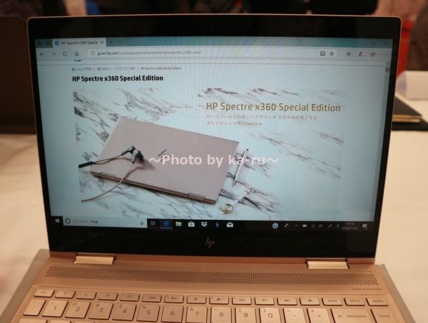 ピンクノートパソコンHP Spectre x360 Special Edition_画面