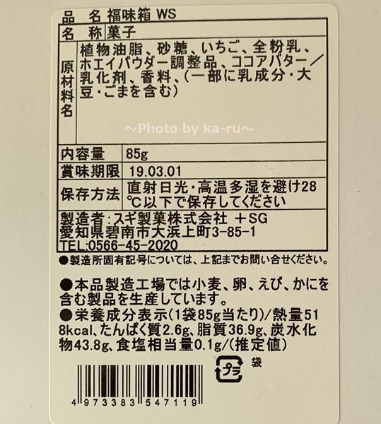 えびせん家族 福味(フクミ)_原材料