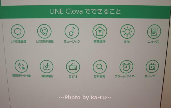 Line Clova(ライン クローバ)で出来ること