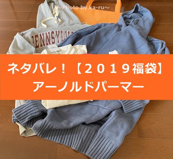 【2019福袋】アーノルドパーマー