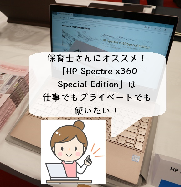 ピンクノートパソコンHP Spectre x360 Special Edition_トップ