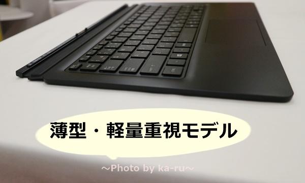 DZ83/J 東芝「2in1ノートパソコン」 キーボード 薄型・軽量重視モデル