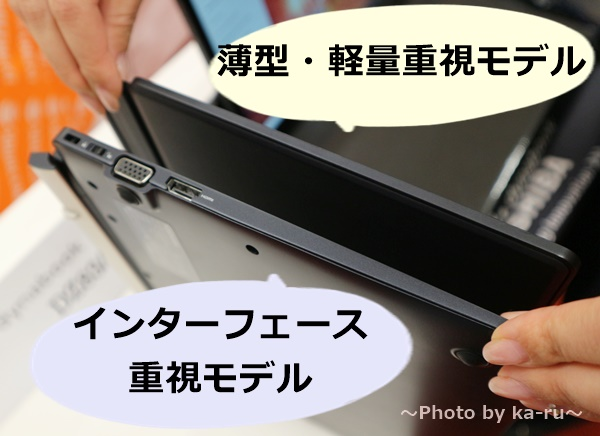 DZ83/J 東芝「2in1ノートパソコン」 ノートパソコン キーボード 厚さ比較