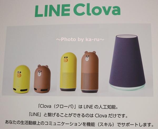 LINE Clova(ライン クローバ)_製品