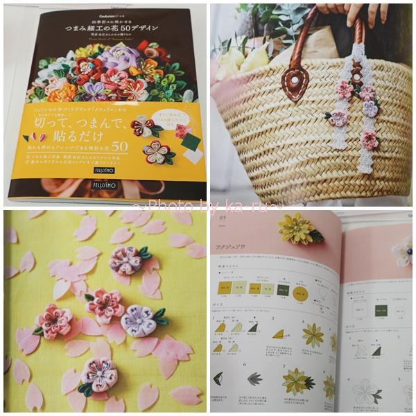 四季折々に咲かせる つまみ細工の花50デザイン 間彦由江さんからの贈りもの