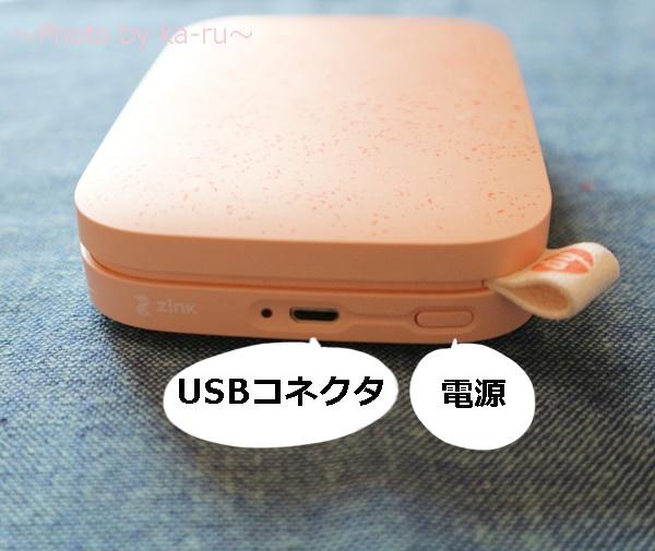 HP Sprocket_電源ボタン