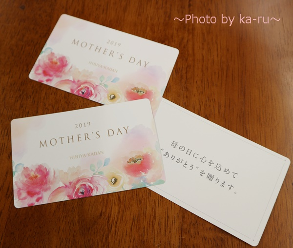 日比谷花壇_母の日メッセージカード