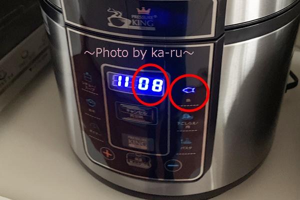 プレッシャーキングプロ_予熱開始