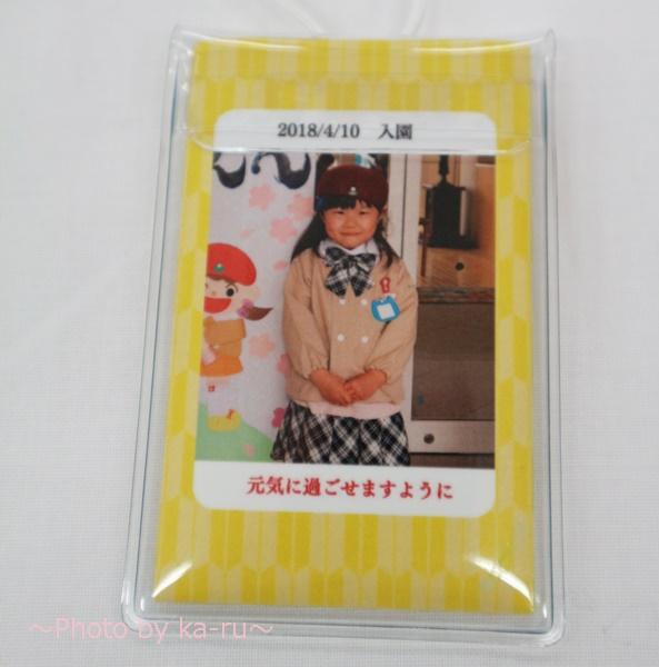 """融通""""ゆうずう""""さん_高級紙折り式おまもり黄色写真メッセージ"""