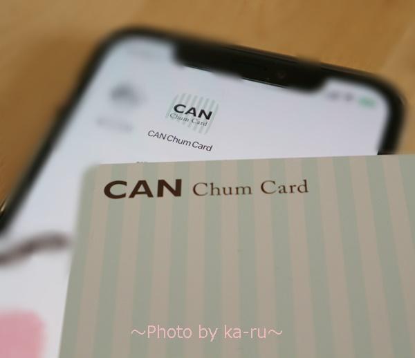 ポイントカードをアプリみ