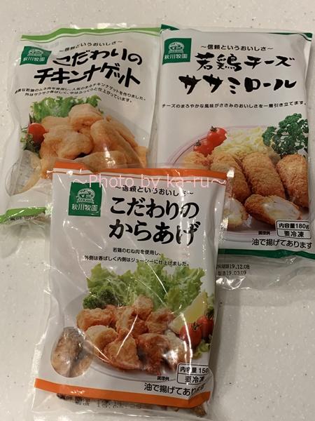 秋川牧園のお試しセット「冷凍セット」_無添加冷凍食品