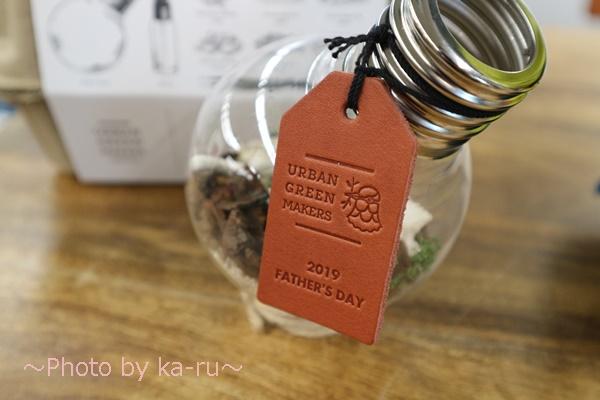 日比谷花壇URBAN GREEN MAKERS 「テラリウムキット」_オリジナル父の日用「革タグ」
