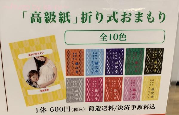 """融通""""ゆうずう""""さん_高級紙折り式おまもり全10色"""