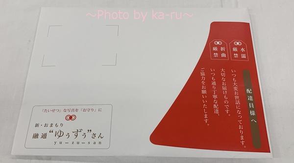 """融通""""ゆうずう""""さん_メール便表"""