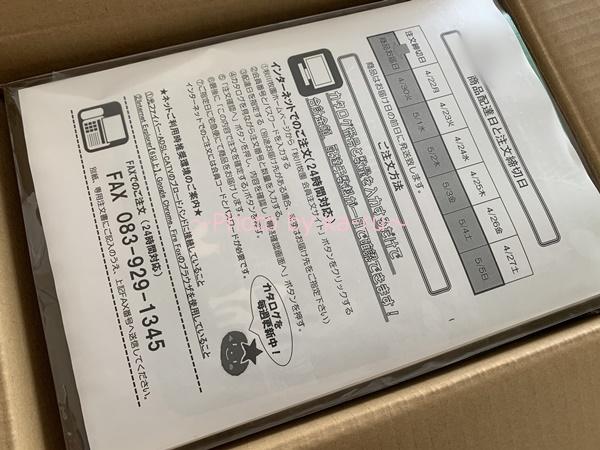 秋川牧園のお試しセット「冷凍セット」_資料・商品カタログ
