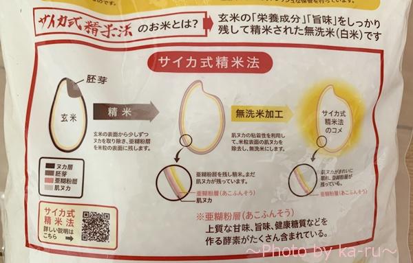 無洗米「まばゆきひめ」_サイカ式精米法