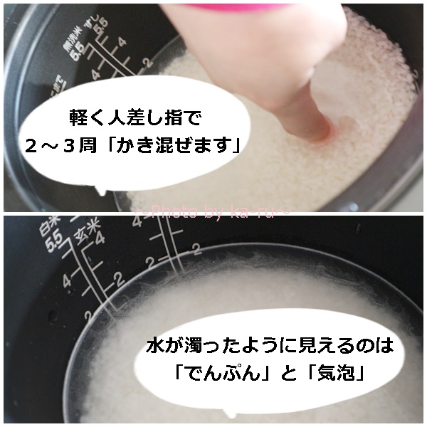無洗米「まばゆきひめ」_かき混ぜる