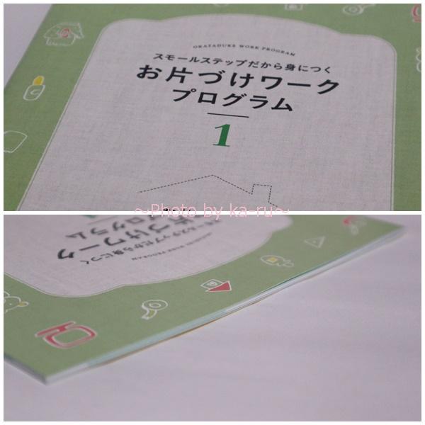 フェリシモお片付けワークプログラム_ワークブックA4サイズ