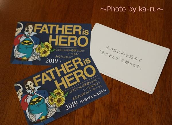 日比谷花壇2019父の日カード