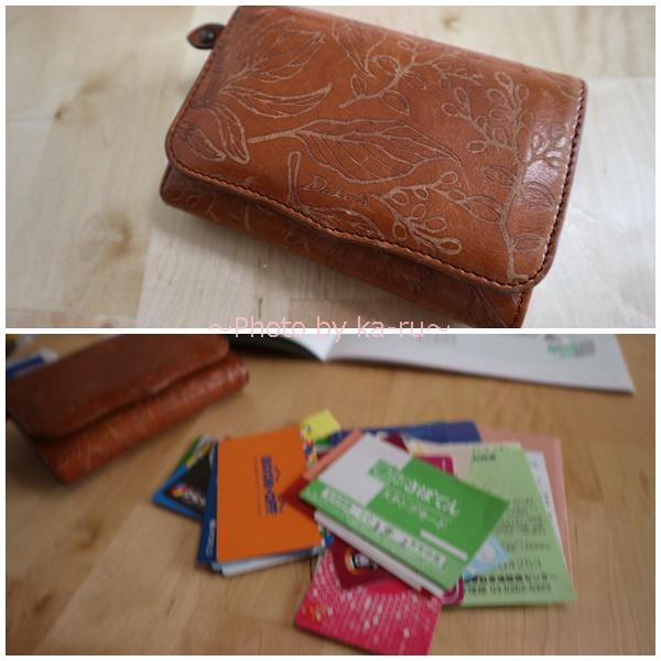 お財布を片づけ