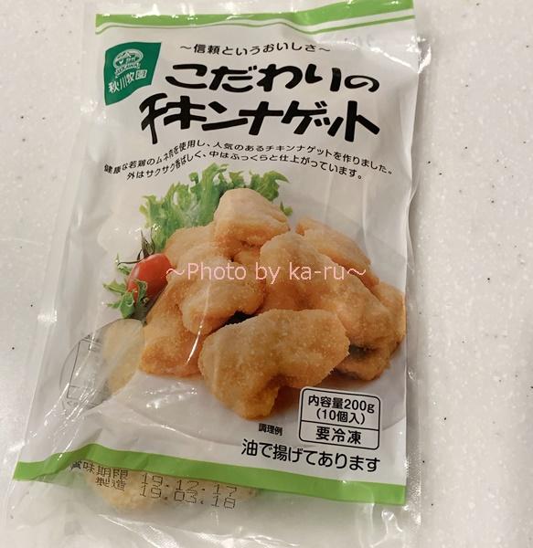 秋川牧園のお試しセット「冷凍セット」_こだわりのチキンナゲット