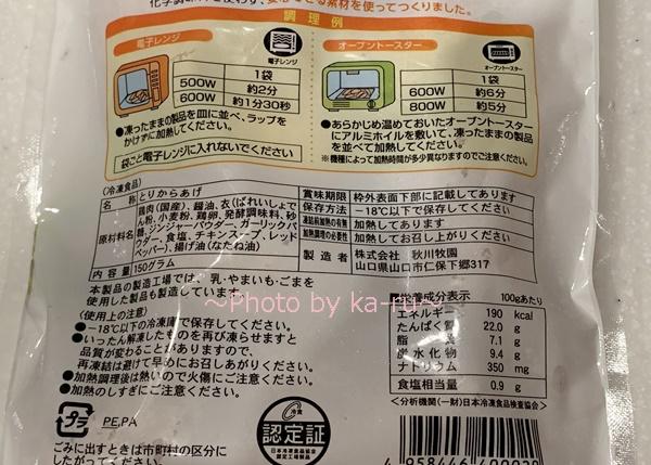 秋川牧園のお試しセット「冷凍セット」_調理方法