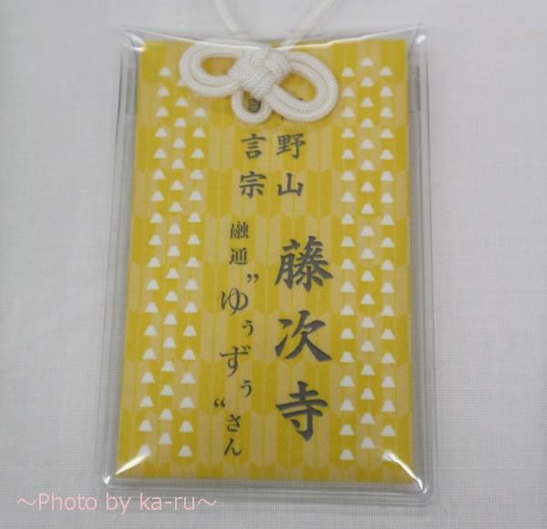 """融通""""ゆうずう""""さん_高級紙折り式おまもり黄色"""