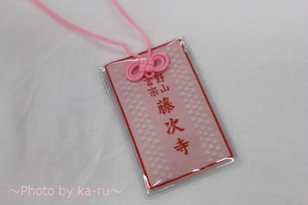 """融通""""ゆうずう""""さん_生地布袋おまもり桜"""