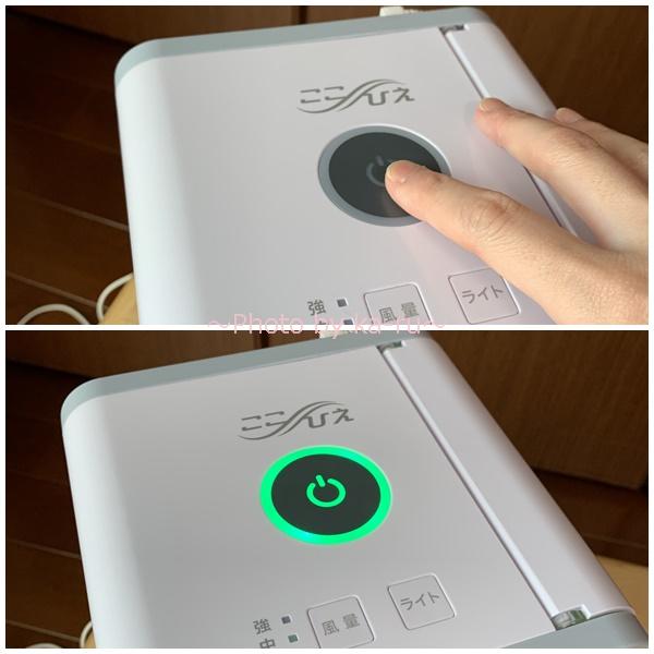「ここひえ」ショップジャパン_電源ボタン