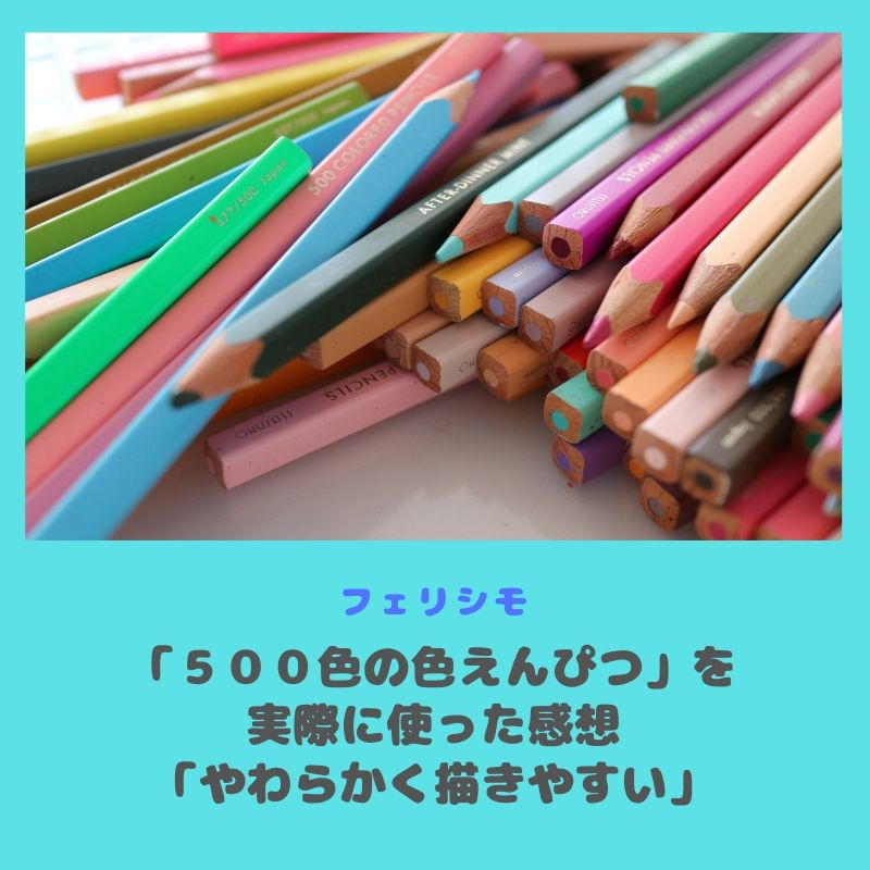 フェリシモ「500色の色えんぴつ」を実際に使った感想「やわらかく描きやすい」
