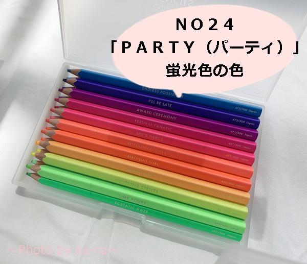 フェリシモ500色の色えんぴつ TOKYO SEEDS_NO24「PARTY(パーティ)」