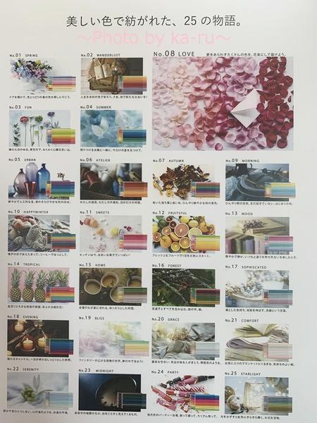 フェリシモ500色の色えんぴつ TOKYO SEEDS_リニューアル 25テーマ