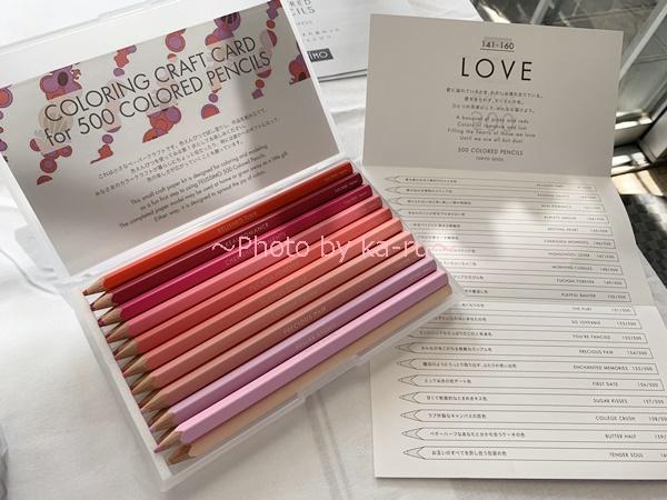 フェリシモ500色の色えんぴつ TOKYO SEEDS_届くセット