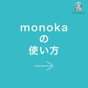 monoka(モノカ)使い方_step01