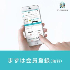 monoka(モノカ)使い方_step02