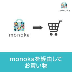 monoka(モノカ)使い方_step03