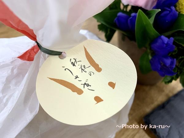 日比谷花壇敬敬老の日 菓匠清閑院「秋夜のうさぎ」とアレンジメントのセット_タグ