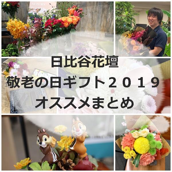 日比谷花壇敬老の日まとめ_1